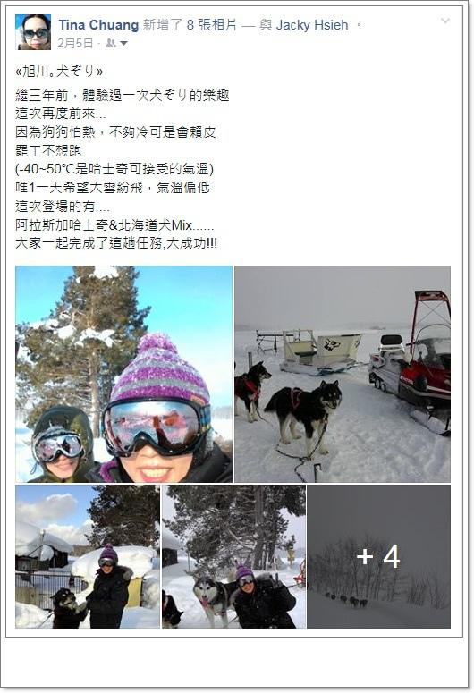 2016 冬雪北海道 (7).jpg