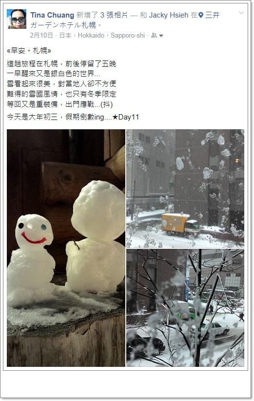 2016 冬雪北海道 (13).jpg