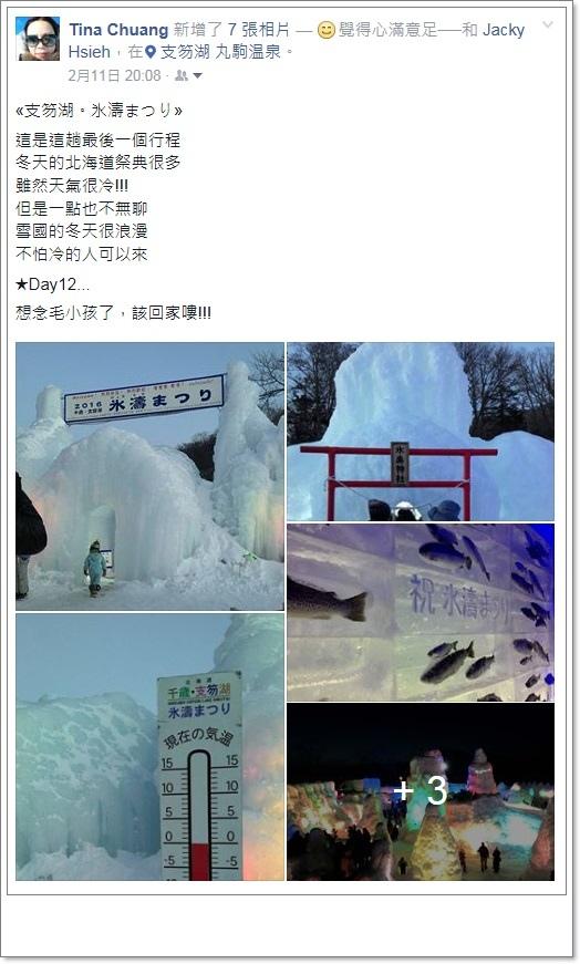2016 冬雪北海道 (15).jpg