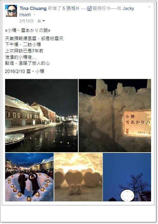 2016 冬雪北海道 (14).jpg
