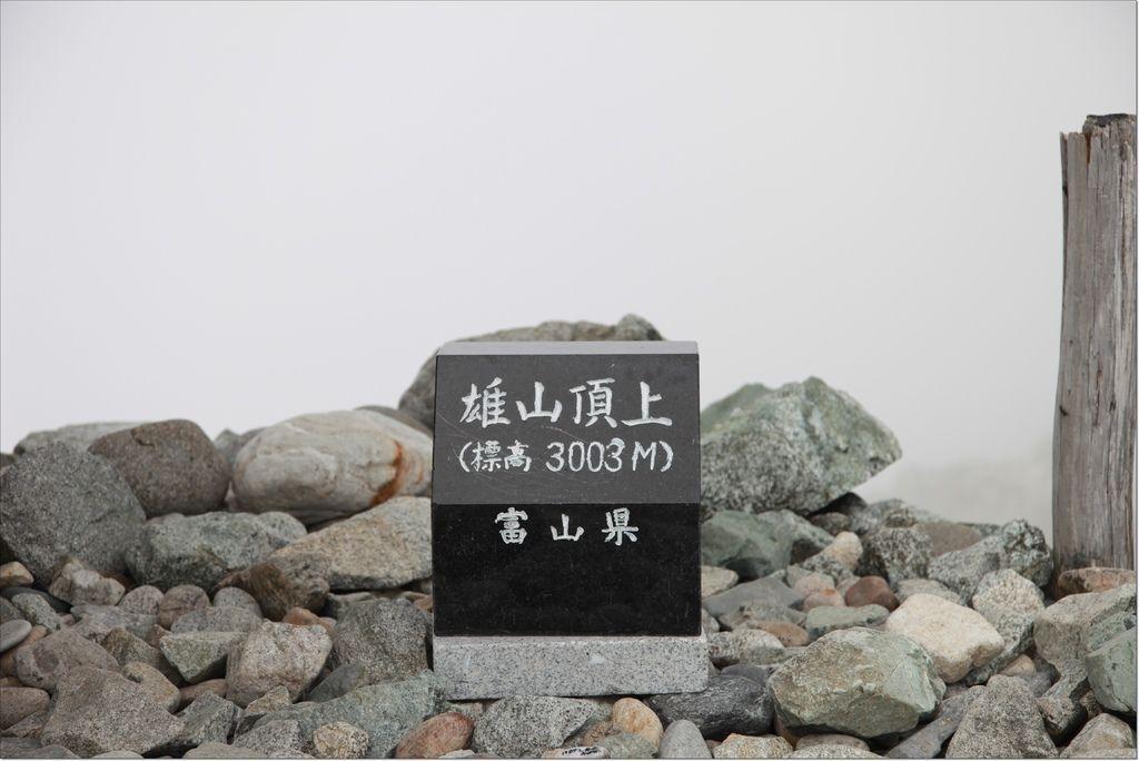 雄山頂上 (33).JPG