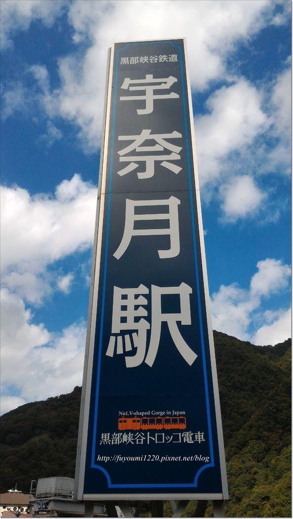 黑部峽谷名劍溫泉 (23).jpg