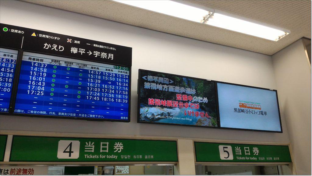 黑部峽谷名劍溫泉 (24).jpg