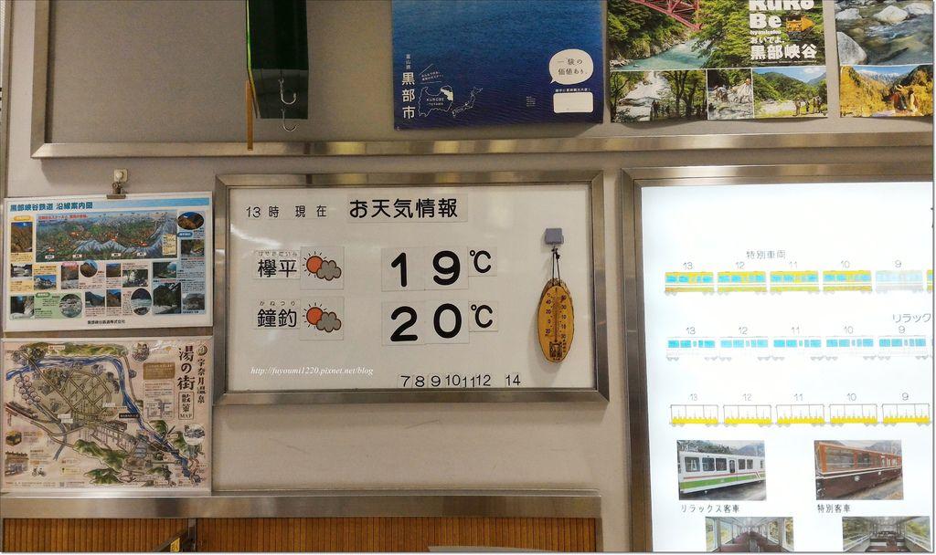 黑部峽谷名劍溫泉 (28).jpg