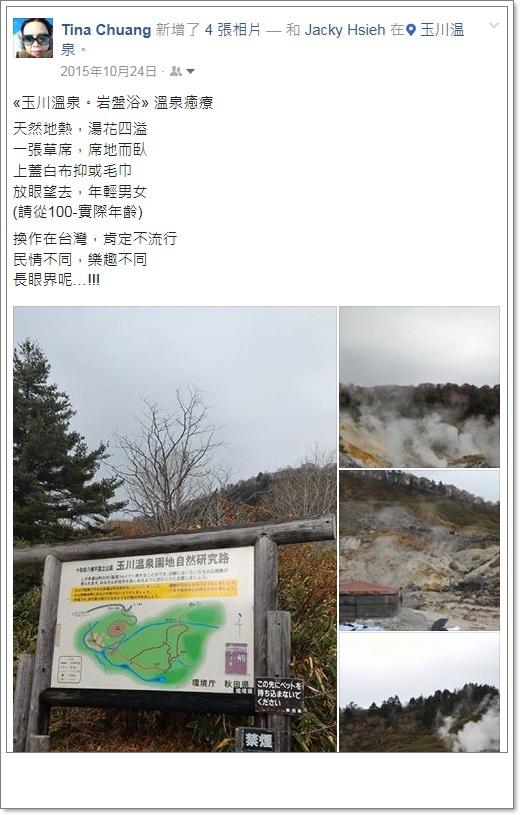 玉川溫泉.jpg