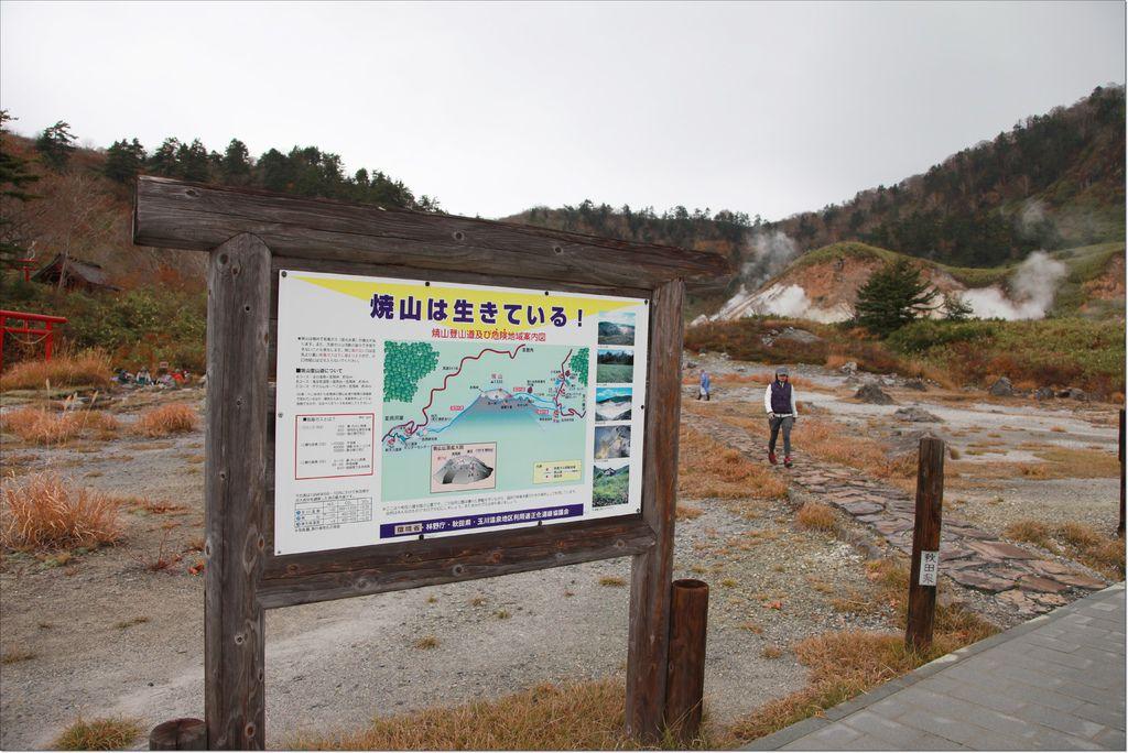 玉川溫泉 (11).JPG