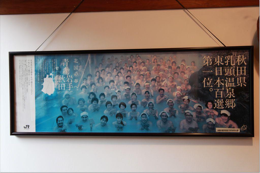 鶴の湯温泉別館山の宿 (31).JPG