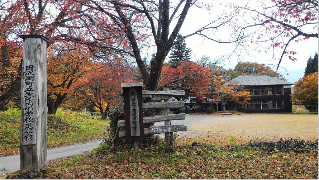 田澤湖觀光 (14).jpg