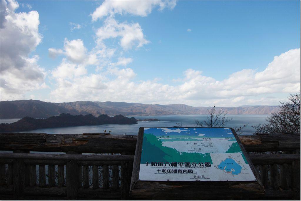 十和田湖+奧入瀨溪流 (2).JPG