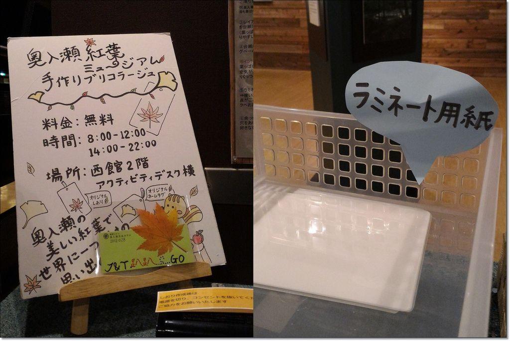 澳入瀨溪流 ホテル (5).jpg