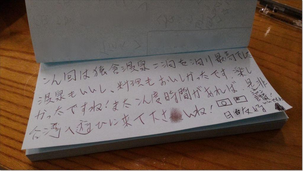 猿倉温泉 (24).jpg