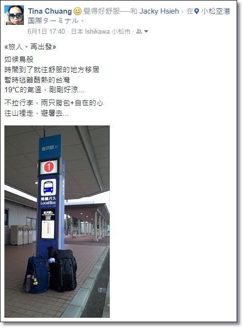 2016 北陸初夏 (3).jpg