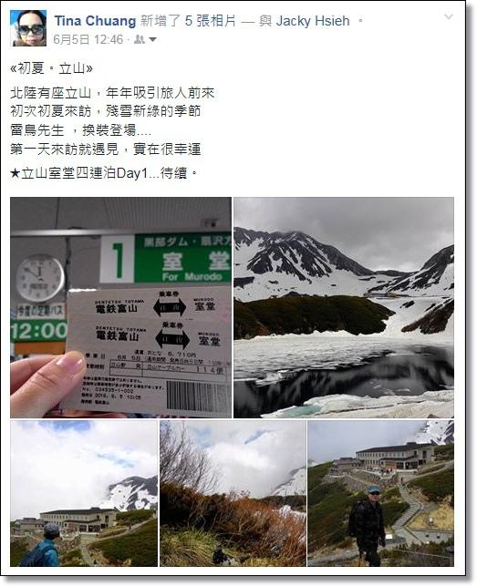 2016 北陸初夏 (6).jpg