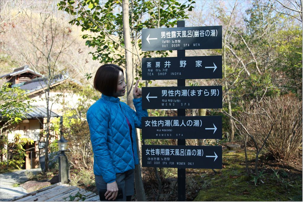 黑川溫泉 山水木 (6).JPG