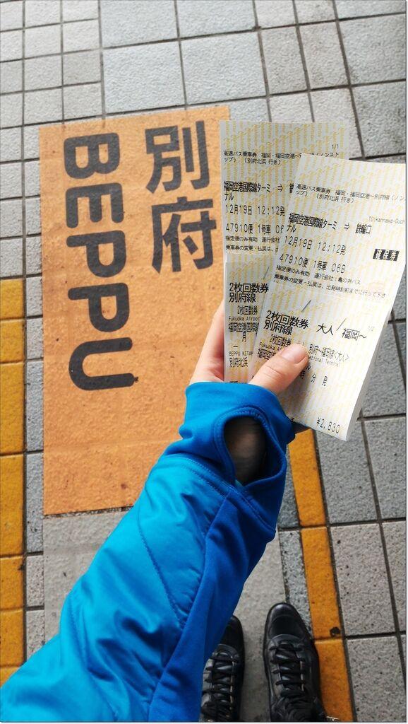 福崗機場別府.jpg