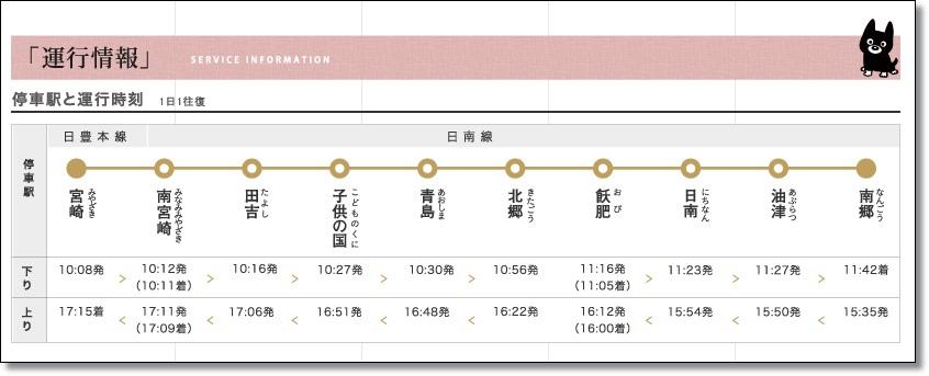 日南之旅 (2).jpg