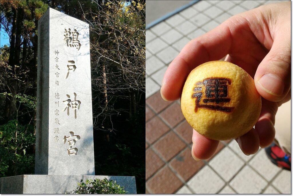 鵜戶神宮 (5).jpg