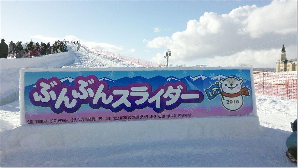2016 旭川冬雪祭 (16).jpg
