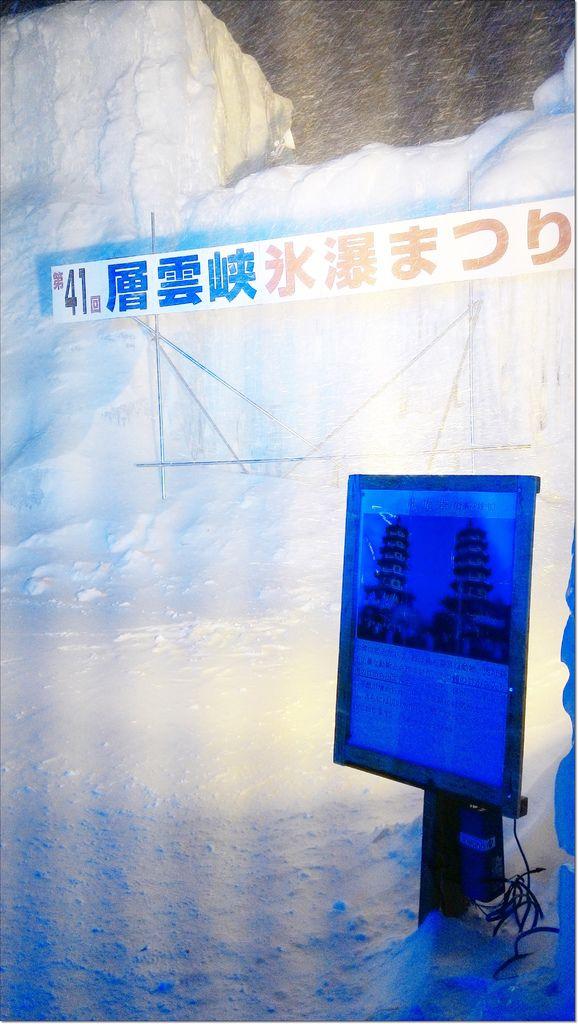 2016 層雲峽冰瀑祭 (10).jpg