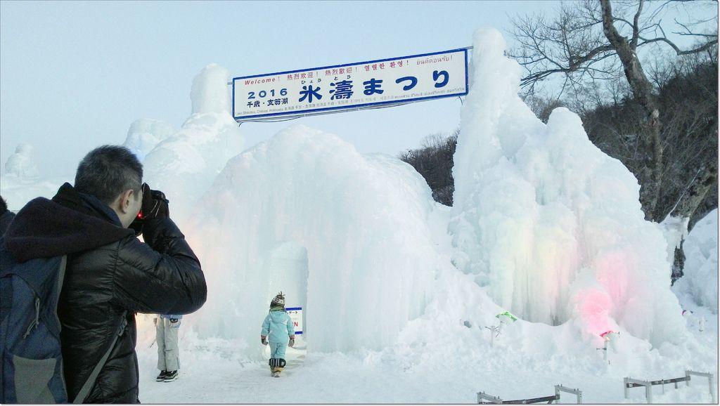 2016 支笏湖氷濤まつり (19).jpg