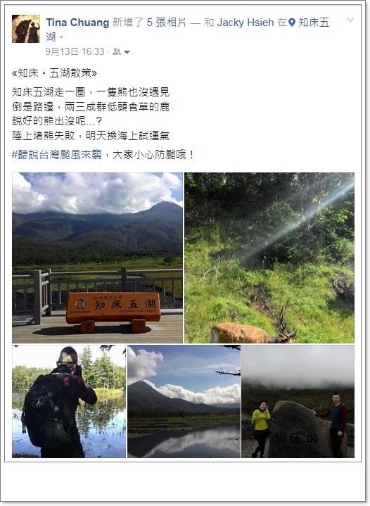 2016 秋北國知床黑岳健行 (5).jpg