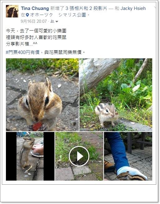 2016 秋北國知床黑岳健行 (8).jpg