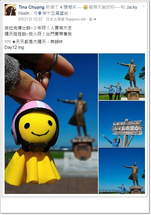 2016 秋北國知床黑岳健行 (13).jpg