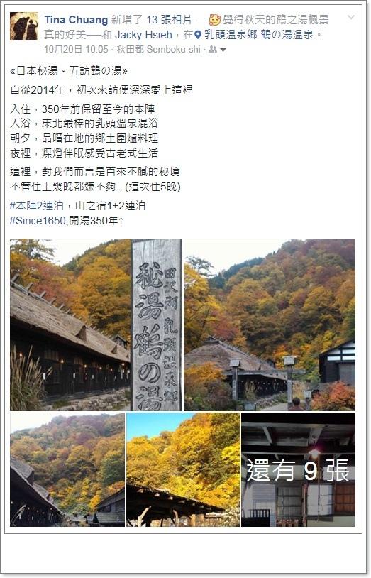 2016東北楓賞 (16).jpg