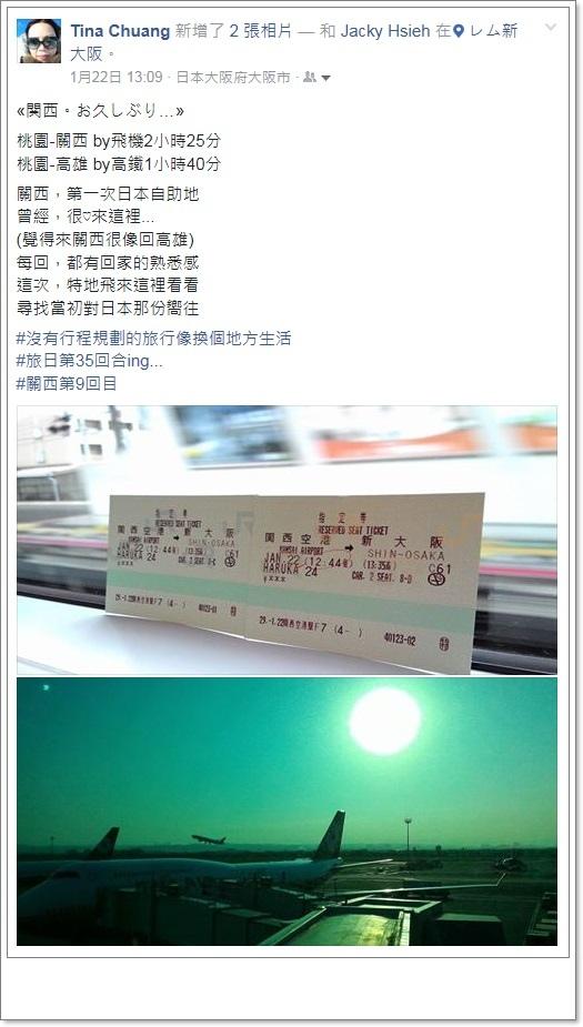 17' 關西中國九州過年冬之旅 (2).jpg