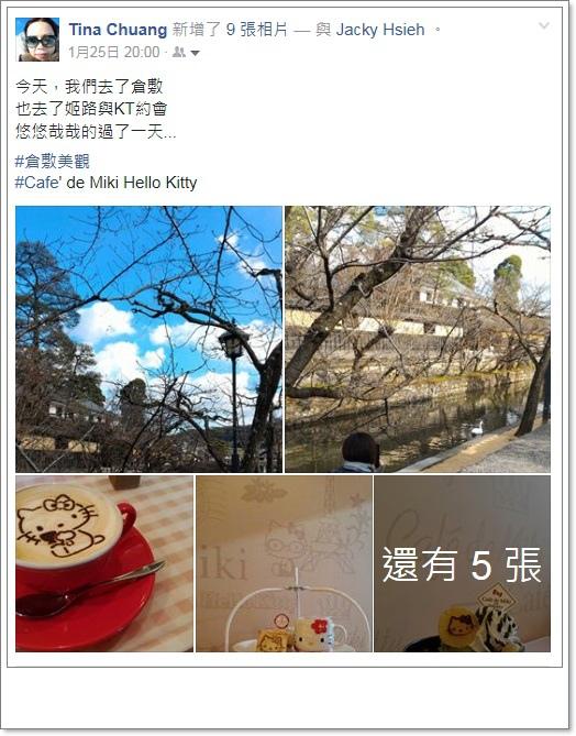 17' 關西中國九州過年冬之旅 (5).jpg