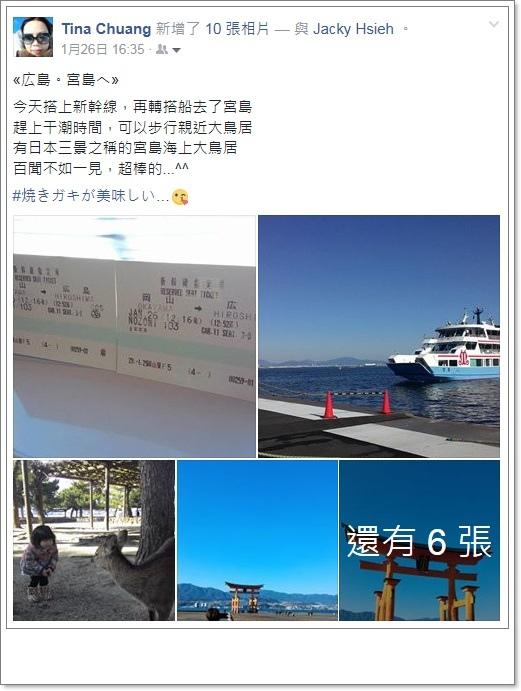 17' 關西中國九州過年冬之旅 (6).jpg