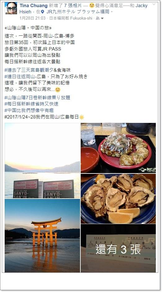 17' 關西中國九州過年冬之旅 (9).jpg