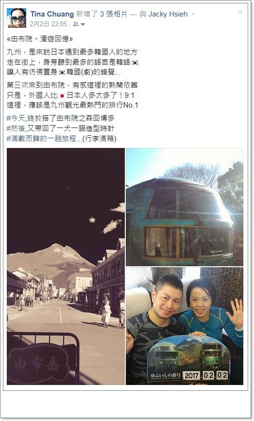 17' 關西中國九州過年冬之旅 (15).jpg