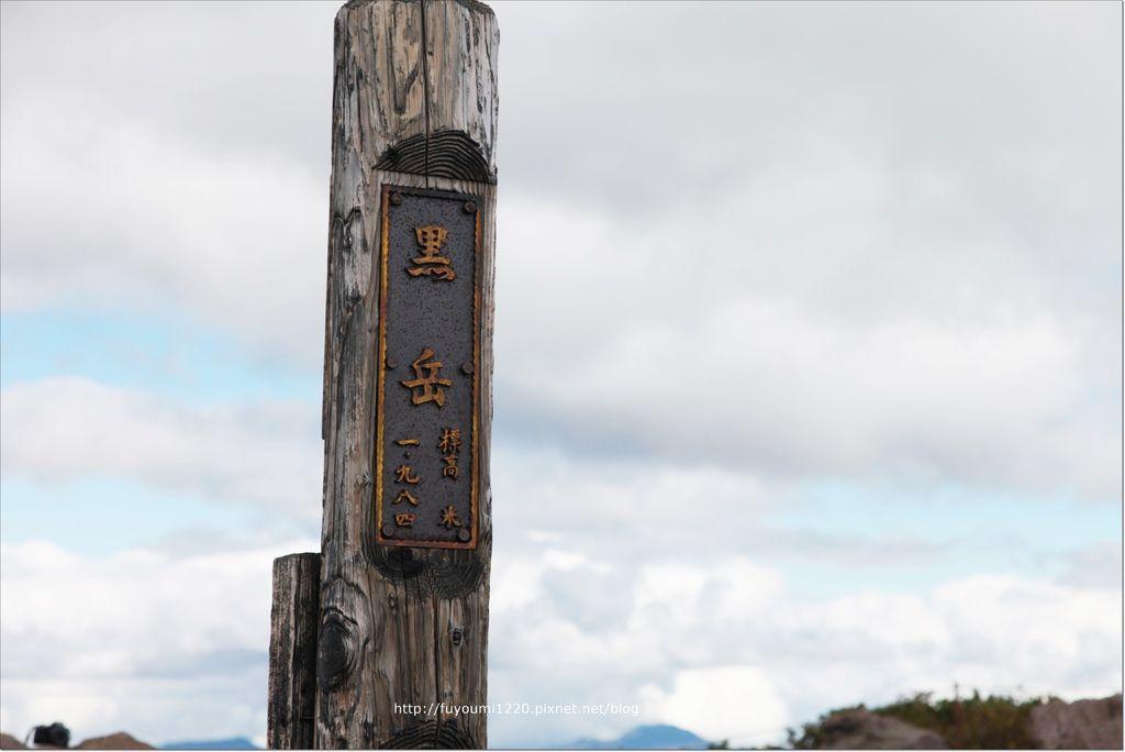 二訪黑岳 (32).JPG