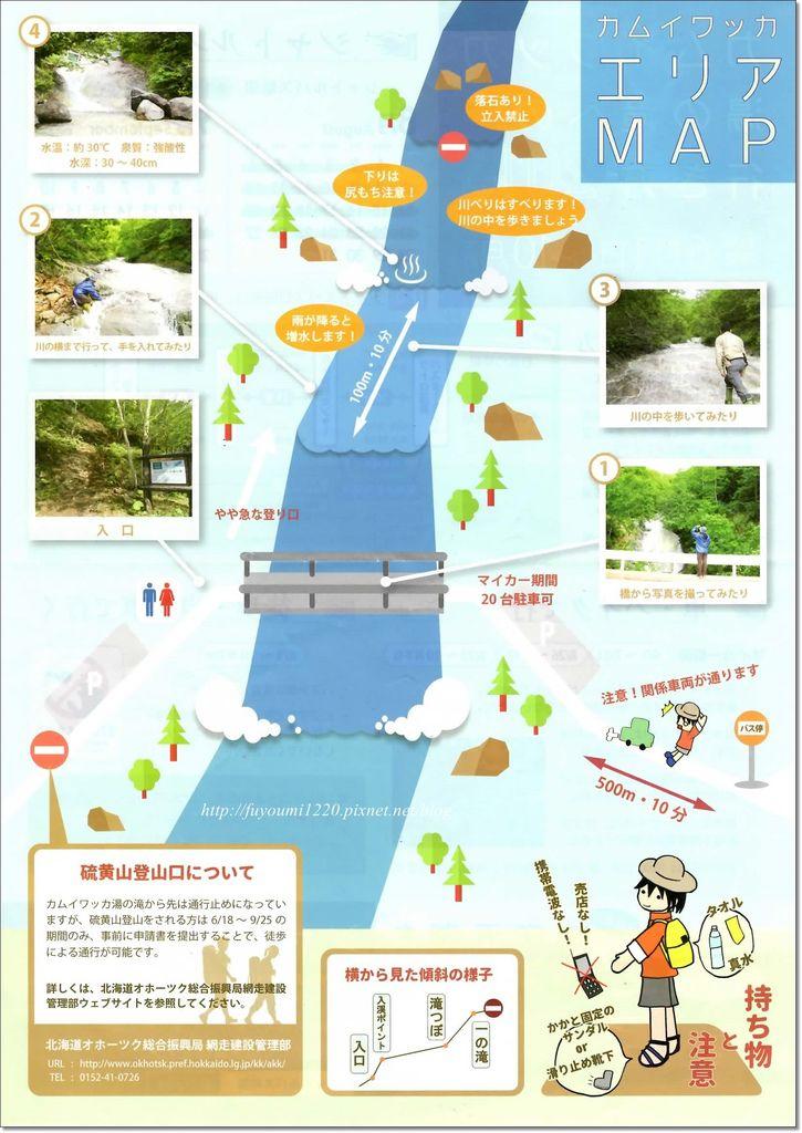 カムイワッカ湯の滝 (2).JPG