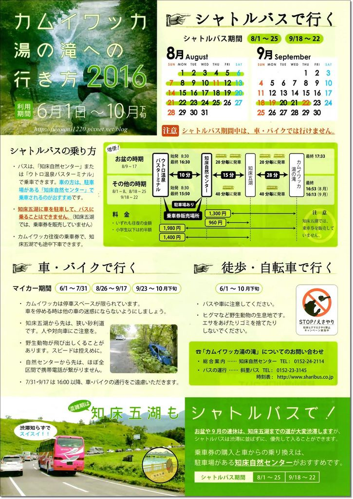 カムイワッカ湯の滝 (3).JPG