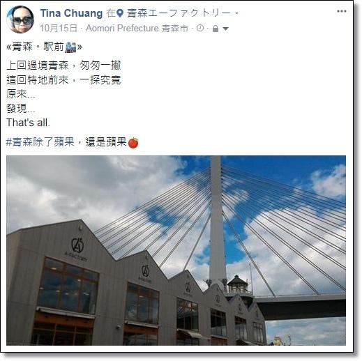 2017 秋東北 (1).jpg