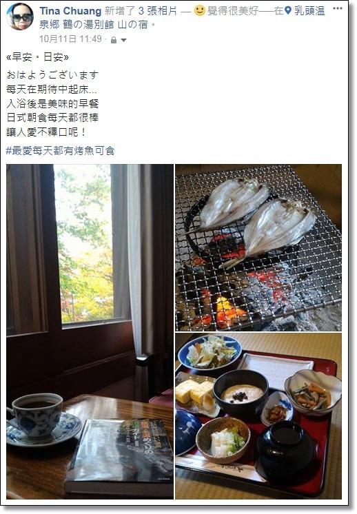 2017 秋東北 (4).jpg