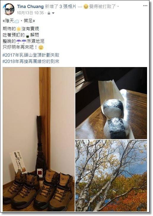 2017 秋東北. (7).jpg