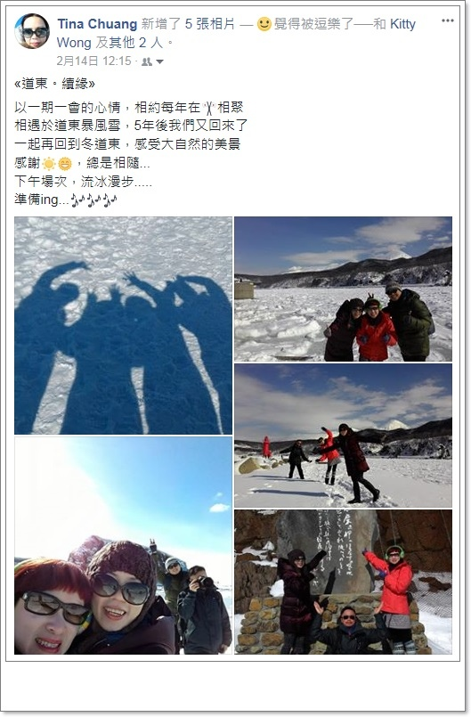2018 冬 海道 (9).jpg