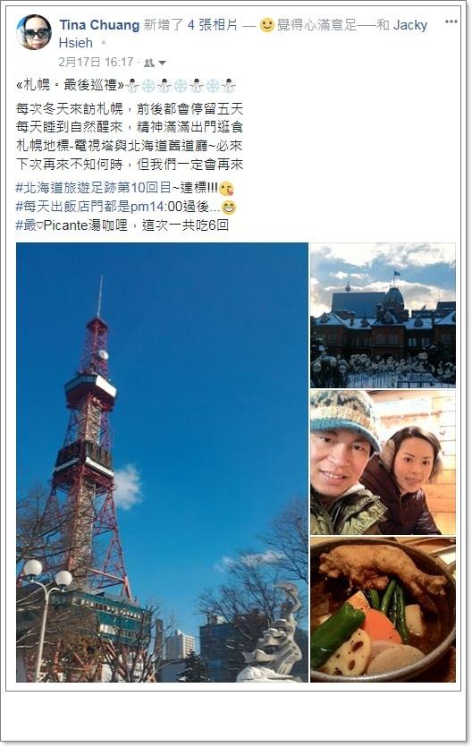 2018 冬 海道 (13).jpg