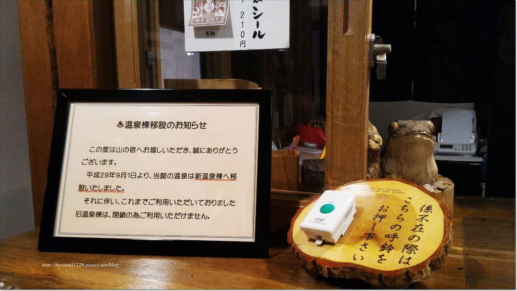 2017 秋 山之宿 (7).jpg