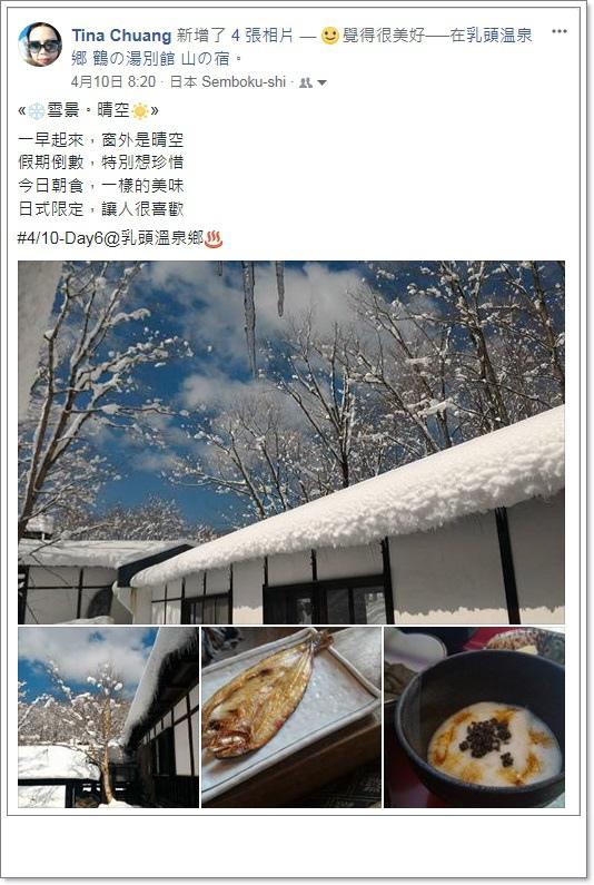 2018 初春山之宿 (10).jpg