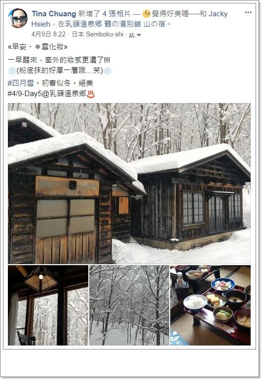 2018 初春山之宿 (8).jpg