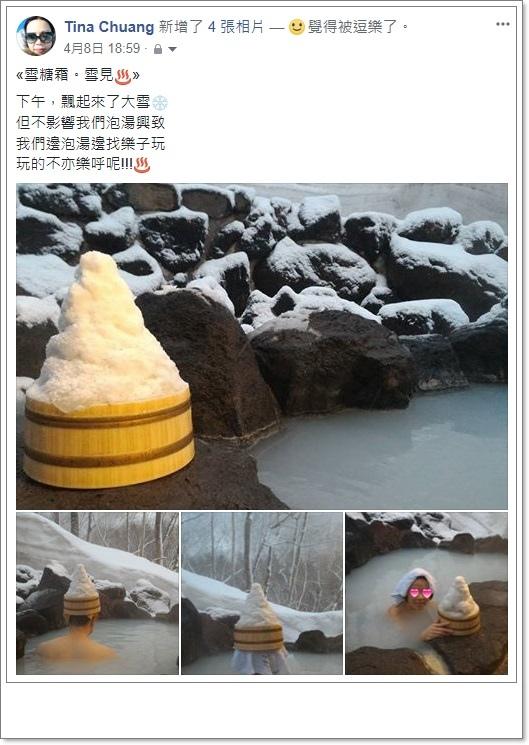 雪見溫泉.jpg