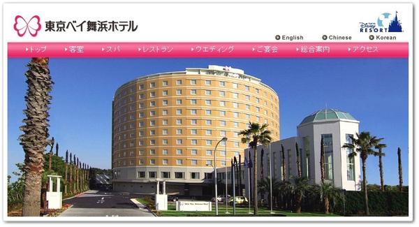 東京舞浜飯店 (1).jpg