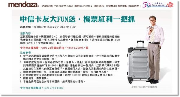 買行李箱送機票 (1).jpg