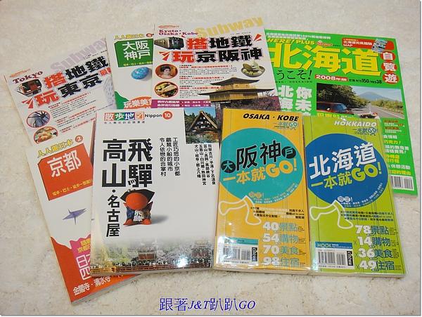 自助日本 (2).JPG