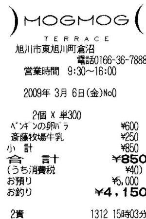 09' 北海道之旅-1 (50).jpg
