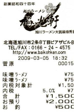 09' 北海道之旅-1 (2).jpg